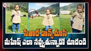 Namratha shares Sitara cute dance video, throwback memory..