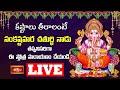 LIVE : కష్టాలు తీరాలంటే సంకష్టహర చతుర్థి నాడు తప్పనిసరిగా ఈ స్తోత్ర పారాయణం చేయండి | Bhakthi TV LIVE