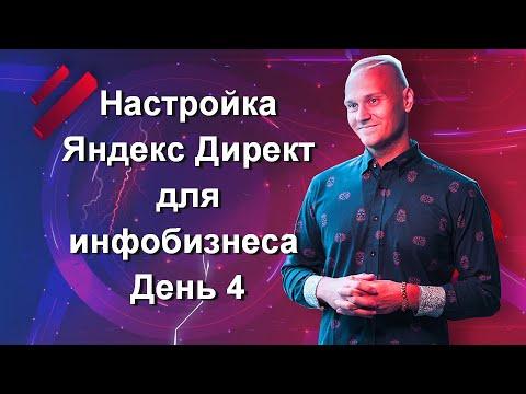 День 4. Настройка Яндекс Директ. Инфобизнес