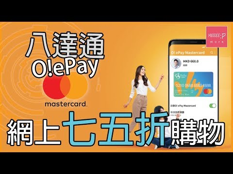 八達通  O!ePay Mastercard 網上七五折購物!