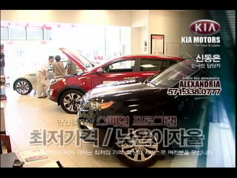 Beyer Kia Alexandria Korean TV Ad