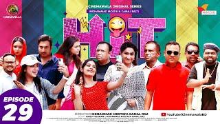 HIT (হিট)    Episode 29    Sarika   Monira Mithu    Anik   Mukit    Rumel    Hasan    Bhabna    Sazu