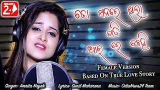 To Manare Thila Jadi Au Re Kehi | Female | Official Studio Version | Amrita Nayak | Odia Sad Song