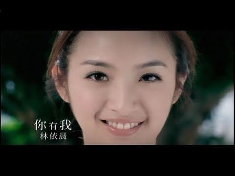 [官方HQ]林依晨 你有我(MV完整版)