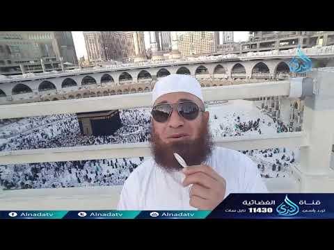 هل تريد أن تري شيئاً من الجنة     دكتور محمود المصري أبو عمار