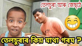 assamese funny video//assamese comedy video//telsura comedy video//voice assam
