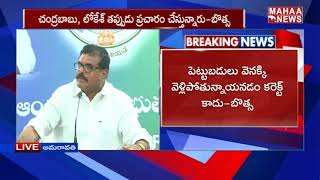 Press Meet: Minister Botsa Comments On Pawan Kalyan And Ch..