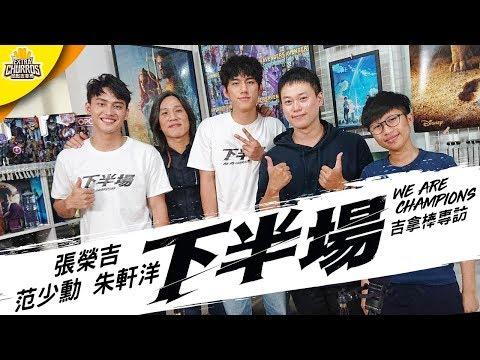 今年最熱血的台灣籃球電影!《下半場》導演張榮吉、男主角范少勳、朱軒洋,帶你一同談談幕後的酸甜苦辣! | 【吉拿棒專訪】XXY +PONY