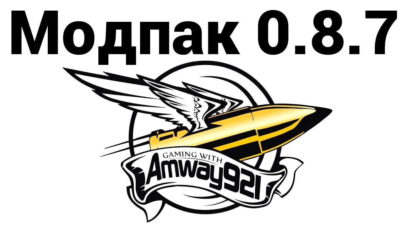 Amway921 - МОДпак 0.8.7 (ссылки в описании под видео)