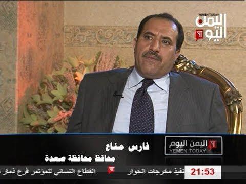 لقاء خاص مع محافظ صعدة / فارس مناع