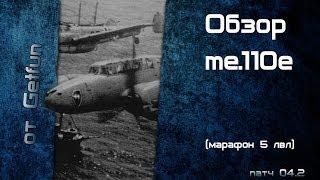 Обзор тяжелого истребителя Messerschmitt Bf.110 e (World of WarPlanes)