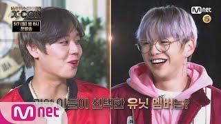 [ENG sub] Wanna One Go 워너원 최초 유닛 프로젝트! 워너원GO  X-CON 5월 7일 첫방송! 180413 EP.16