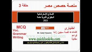 اجابات نماذج الوزارة الاسترشادية حلقة 3 | منصة حصص مصر انجليزي ثانوية عامة 2021