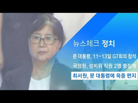 """최서원, 문 대통령에 옥중 편지…""""박근혜 사면해달라"""" / JTBC 아침&"""