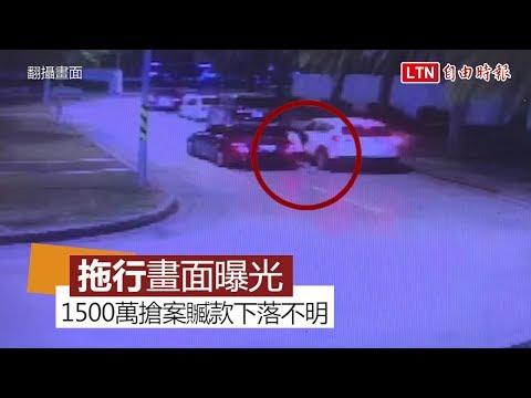1500萬泰達幣交易搶案 被害人遭拖行畫面曝光(翻攝畫面)