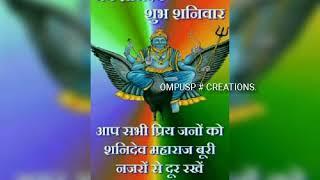 Shani Mandir chalo re aaj Shanivar hai..29/12/2018.HD devotional hindi Shani Dev video bhajan.