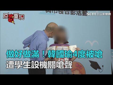 做好做滿!韓國瑜4度被嗆 遭學生設機關嗆聲|三立新聞網SETN.com