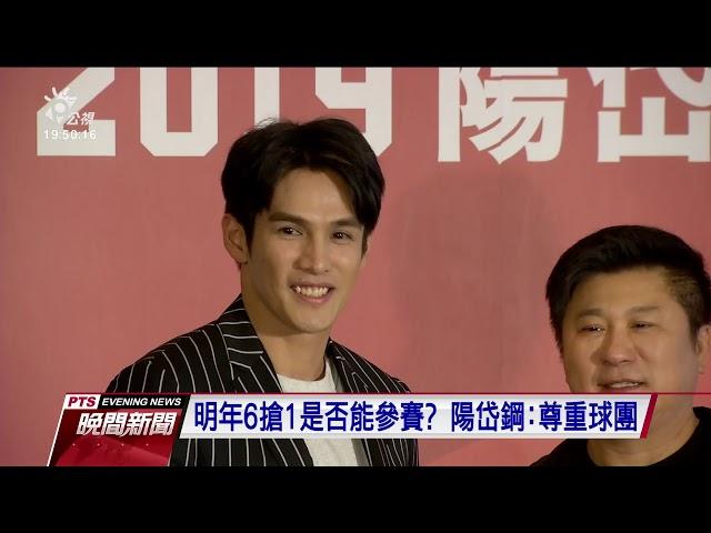 馬林魚宣布指定轉讓 陳偉殷:感謝成全
