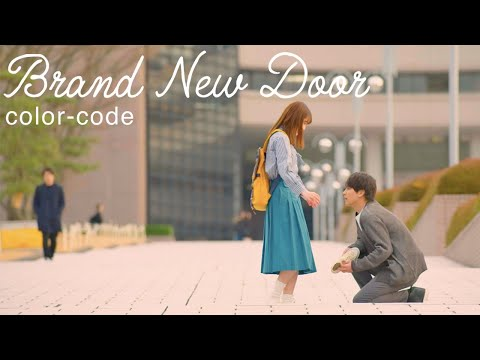 color-code / 「Brand New Door」 MV ドラマ「シンデレラはオンライン中!」コラボVer.