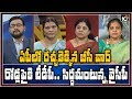 Discussion On AP Local Body Elections Reservations & 2020 Womens Day | Behind The Headlines | 10TV