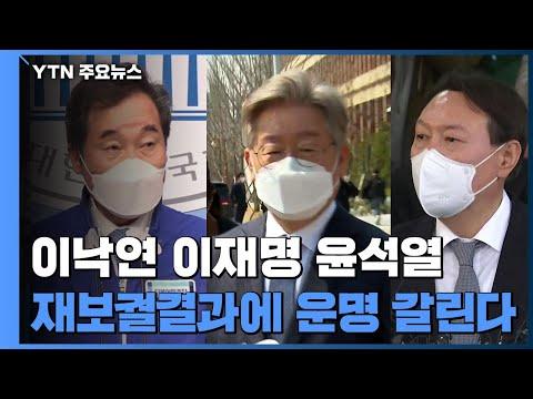 이낙연·이재명·윤석열, 재보궐 결과에 운명 갈린다 / YTN