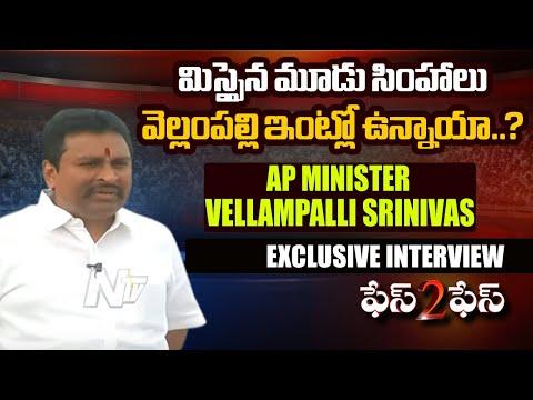 Minister Vellampalli Srinivas face to face interview