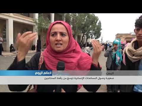 صعوبة وصول المساعدات إلى اليمن تزيد عدد المحتاجين