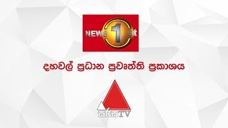 News 1st: Lunch Time Sinhala News | (05-12-2019)
