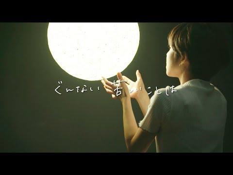 桐嶋ノドカ「ぐんない」Lyric Video