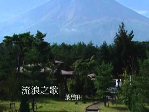 葉啟田-流浪之歌(1976年 民國65年麗歌唱片) 放浪の唄