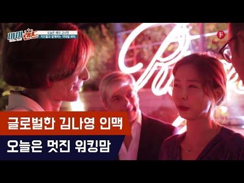 글로벌하게 웃기는 김나영 인맥ㅋㅋㅋ (feat.고소영) [마마랜드] 2회