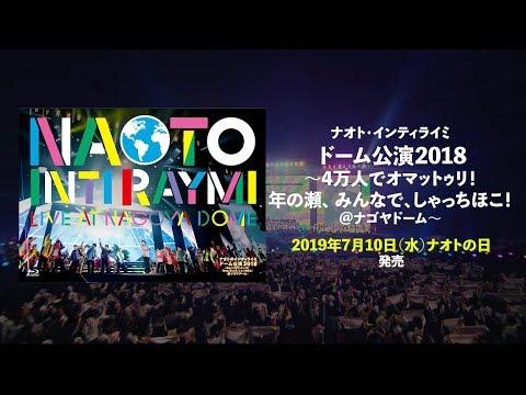 ナオト・インティライミ - LIVE DVD&Blu-ray「ナオト・インティライミ ドーム公演2018」(2019.7.10 Release!!)