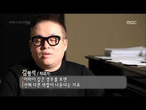 작곡가 김형석이 말하는 이하이