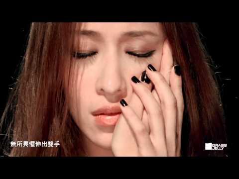 蕭亞軒ELVA-愛我不愛MV HD