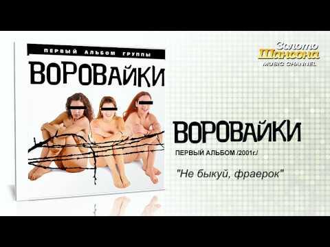 Воровайки - Не быкуй, фраерок (Audio)