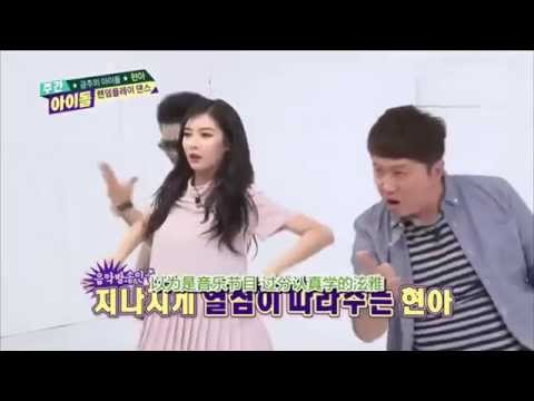 【中字】140806 Weekly Idol Hyuna