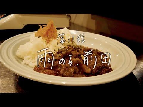ツルオカくんの憂鬱 第11話 「雨のち、前田」