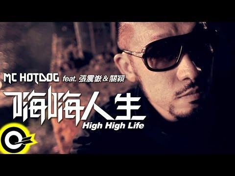 MC HotDog feat.張震嶽&關穎-嗨嗨人生 (官方完整版MV)(HD)