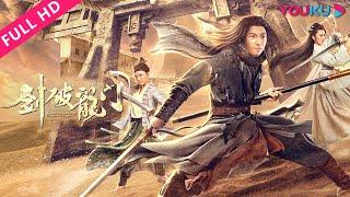 【剑破龙门 Sword Breaks the Dragon's Gate】龙门小镇杀机四伏,江湖侠客共斩奸恶!   动作/古装/武侠   YOUKU MOVIE   优酷电影