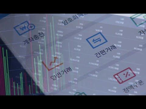 까다로워지는 가상화폐 거래…시장 진정효과는 미지수 / 연합뉴스TV (YonhapnewsTV)
