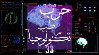 حرب طب تكنولوجيا - مصطفى17     -