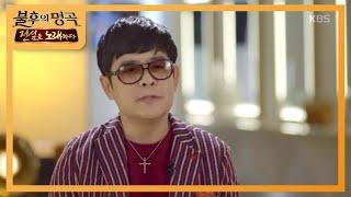 박강성이 설레는 마음 담아 선곡한 최성수의 노래는? [불후의 명곡2 전설을 노래하다/Immortal Songs 2] 20200118