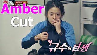 [HOT]Real men in Women Ver.진짜사나이여군특집: Amber's rediscovery. 엠버의 재발견 20150201