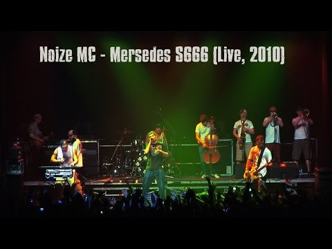 Noize MC - Мерседес S666 (Live in St. Petersburg, 2010)