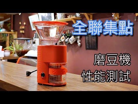 全聯 集點 Bodum 磨豆機測試 殘粉 速度 音量