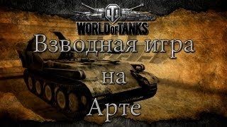 Взводная игра на Арте (GW-Panther и M40/M43)