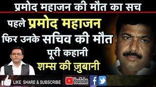 प्रमोद महाजन की MURDER MYSTERY:वो गलती जिस कारण रो पड़े थे BJP के चाणक्य,शम्स की ज़ुबानी|Crime Tak