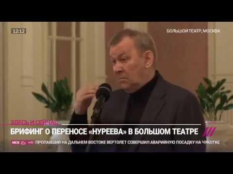 "Брифинг о переносе балета ""Нуреев"" в Большом театре"