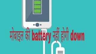 How can you make your mobile battery last longer अब दिन भर की फुर्सत नहीं करेंगे अब ap  मोबाइल चार्ज
