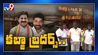 Revanth Reddy brothers land acquisition case investigation..